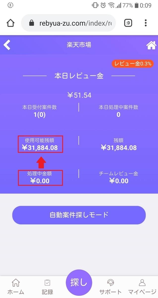 f:id:moshifuku:20200618053859j:plain
