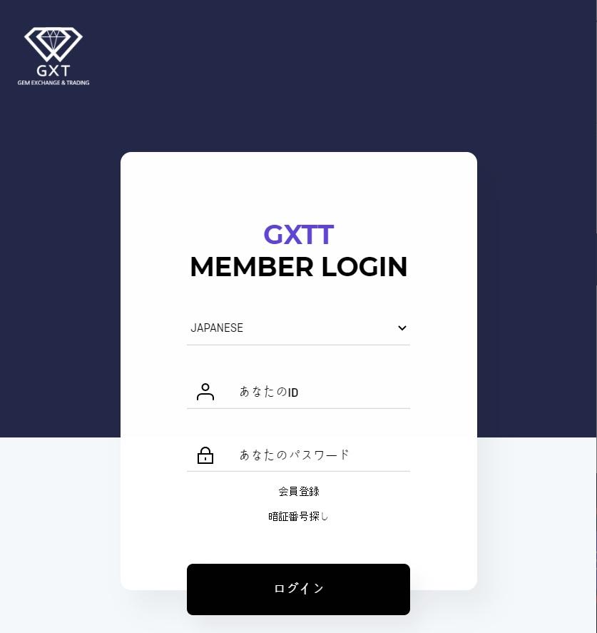 GXTTログイン画面