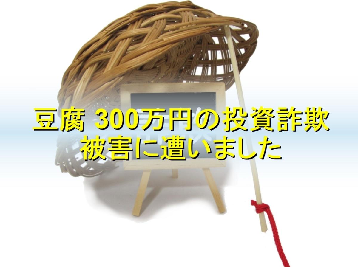 f:id:moshifuku:20201012204450j:plain