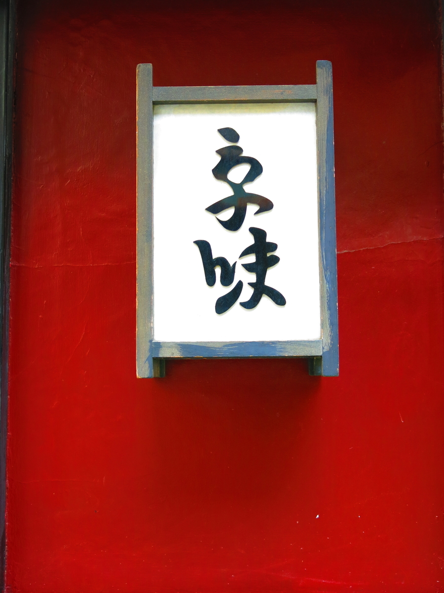 f:id:moshimotakahashi:20190509162635j:plain