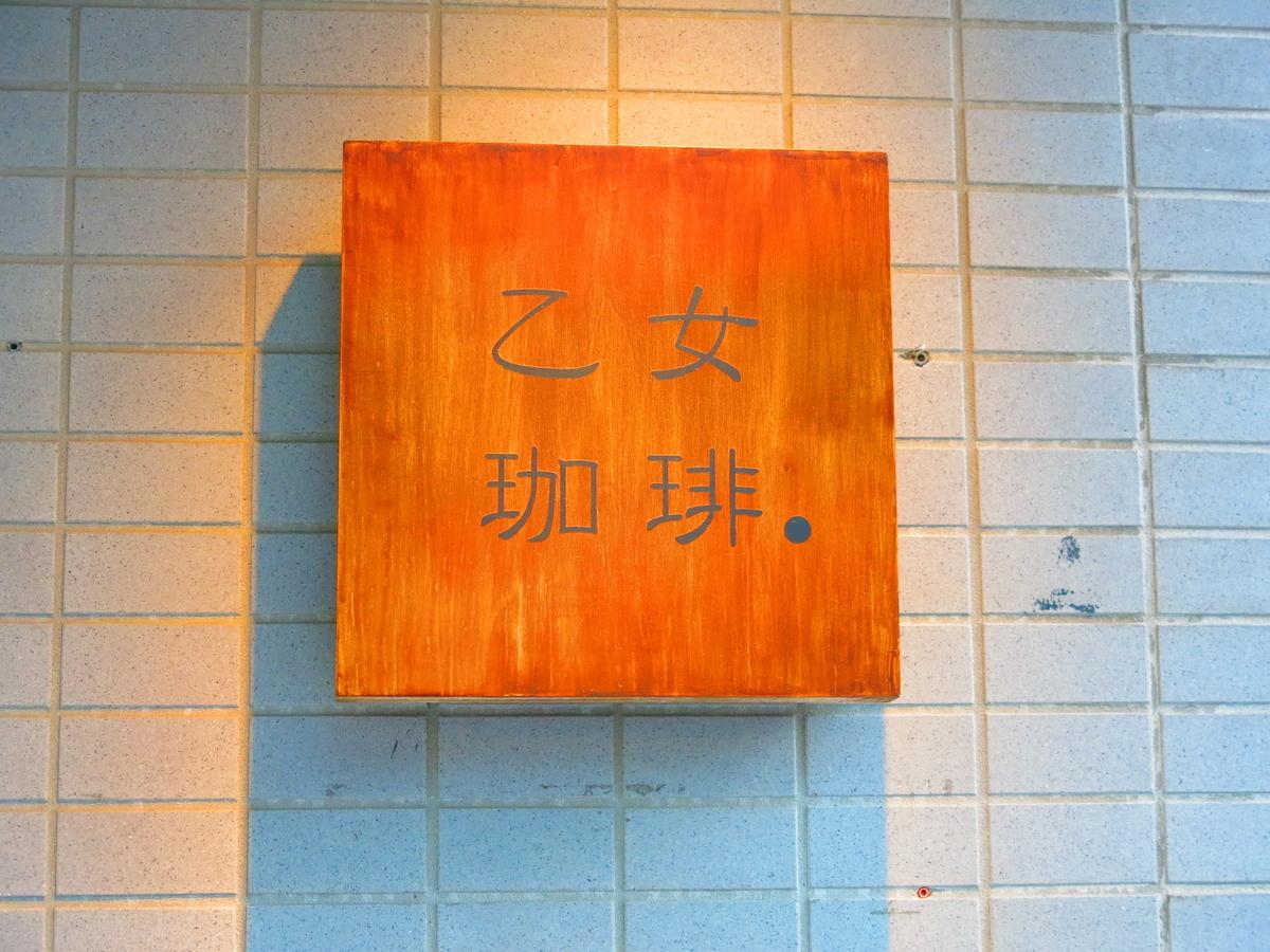 f:id:moshimotakahashi:20190518192423j:plain