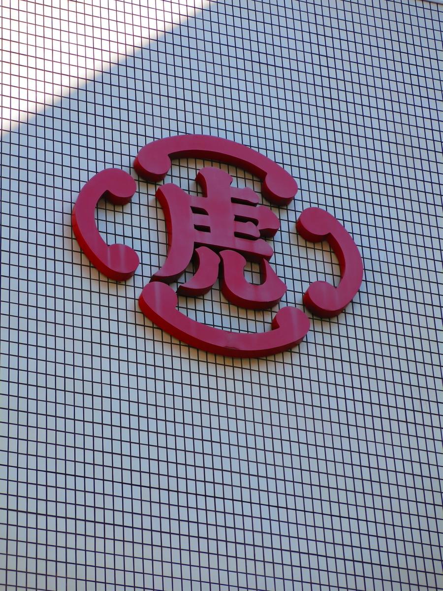 f:id:moshimotakahashi:20190525173127j:plain