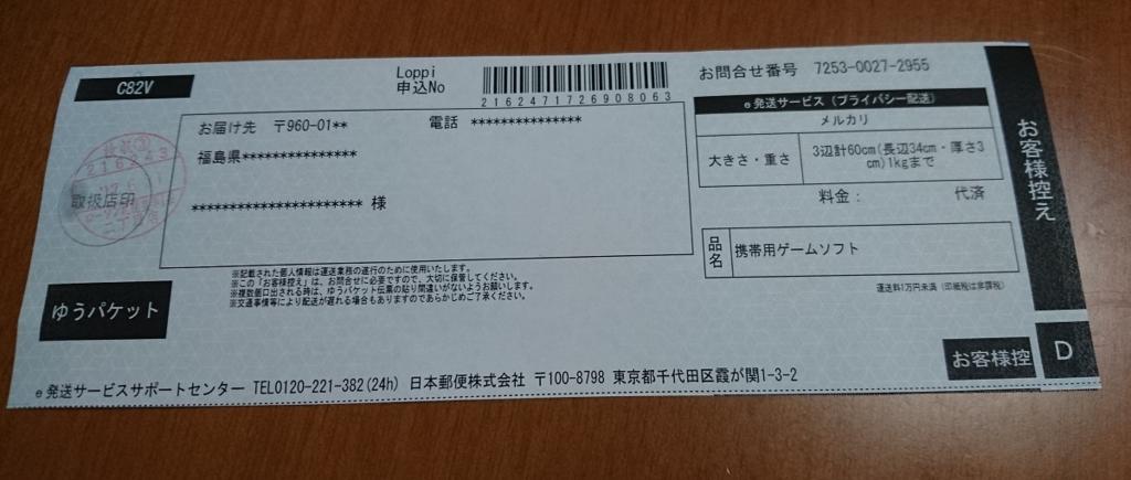 f:id:moss_san:20170621234743p:plain