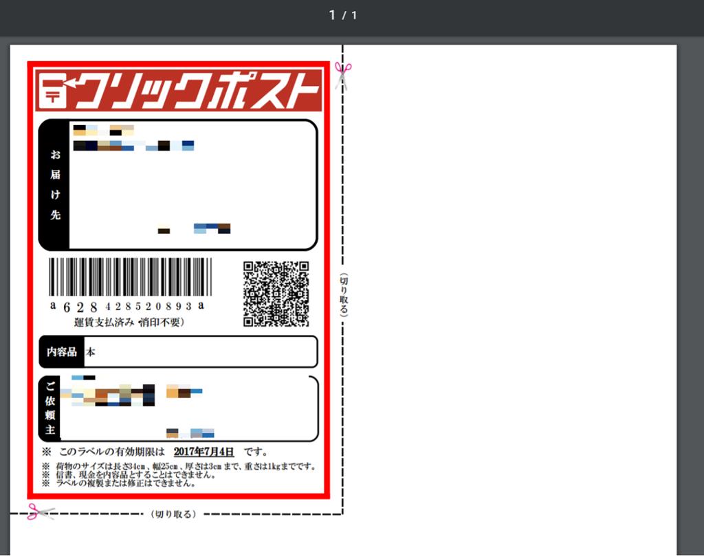 f:id:moss_san:20170627233800p:plain