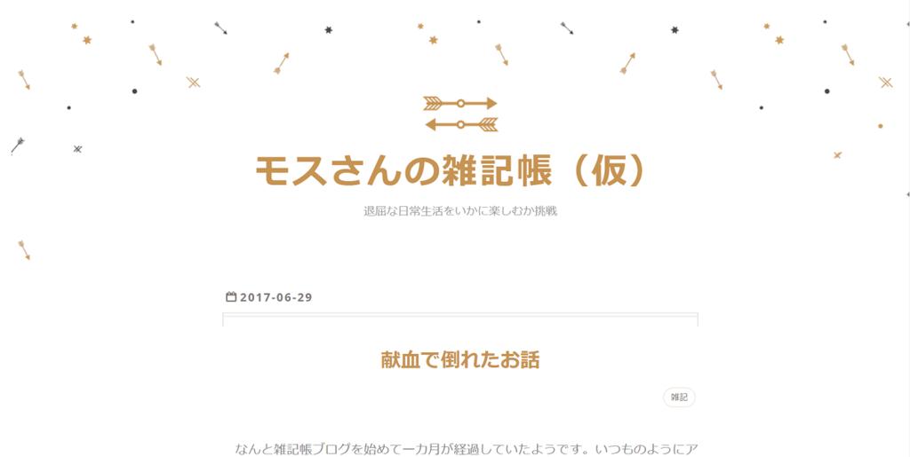 f:id:moss_san:20170701155825p:plain