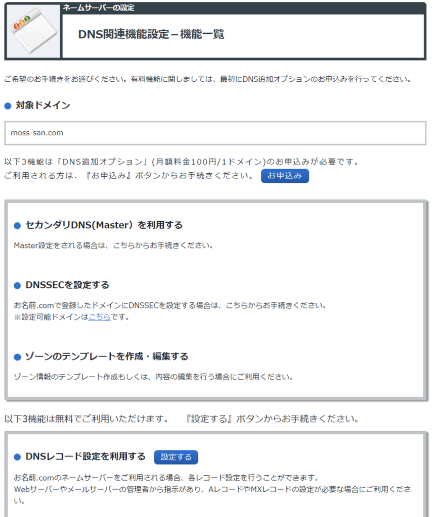 f:id:moss_san:20170702123917p:plain
