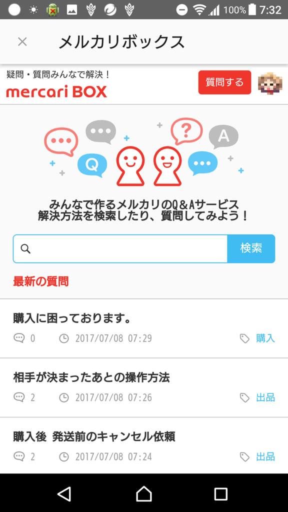 f:id:moss_san:20170708080538p:plain