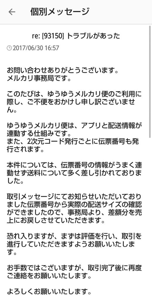 f:id:moss_san:20170712230223p:plain