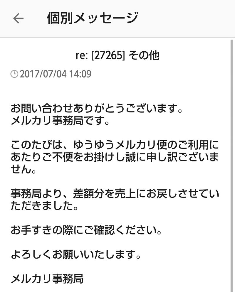 f:id:moss_san:20170712230632p:plain