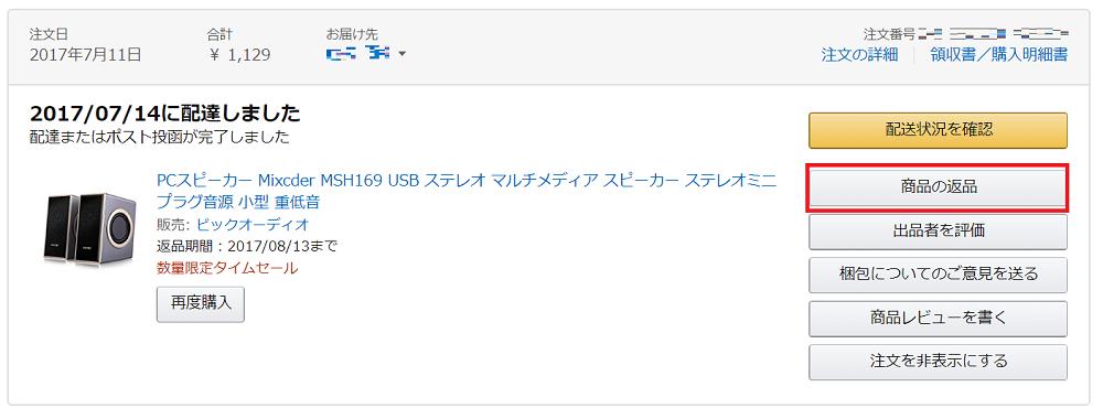 f:id:moss_san:20170729064431p:plain