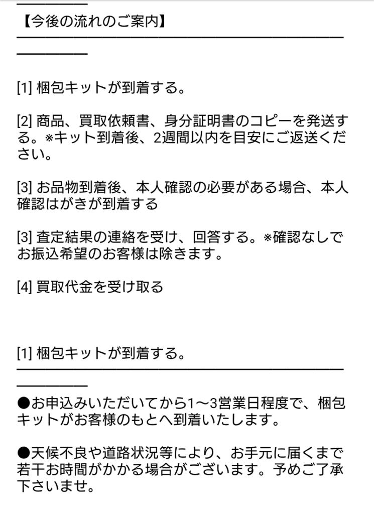 f:id:moss_san:20170805074119p:plain