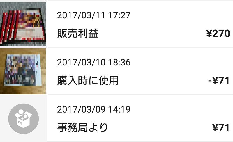 f:id:moss_san:20170809194904p:plain