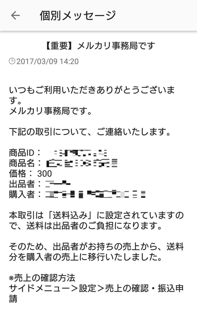 f:id:moss_san:20170809194909p:plain