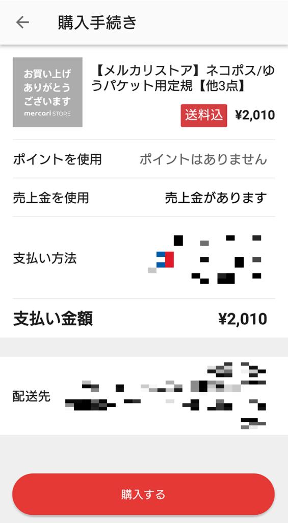 f:id:moss_san:20170826115129p:plain