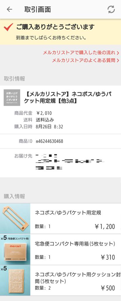f:id:moss_san:20170826155330p:plain