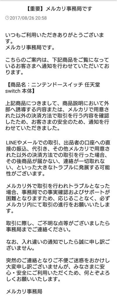 f:id:moss_san:20170829074656p:plain