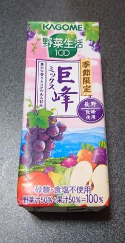 カゴメ 野菜生活100 巨峰ミックス