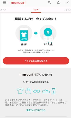 メルカリNOW画面1