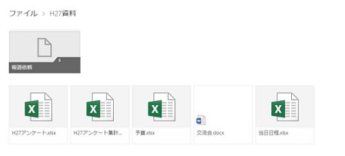 Onedrive上のファイルをダウンロードする