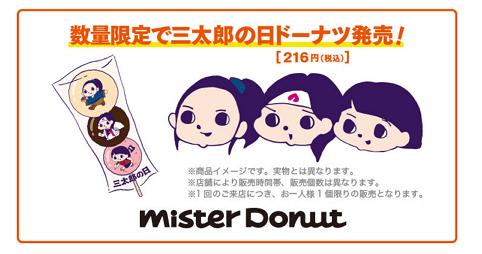 三太郎の日限定ドーナツ