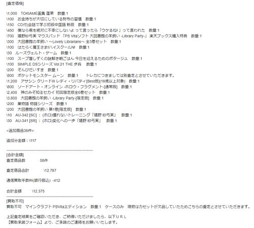 f:id:moss_san:20180110000923p:plain