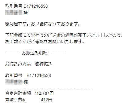 f:id:moss_san:20180110001434p:plain