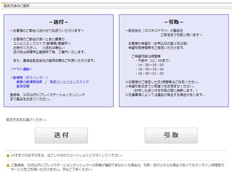 修理申込登録2