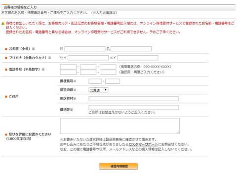 修理申込登録3