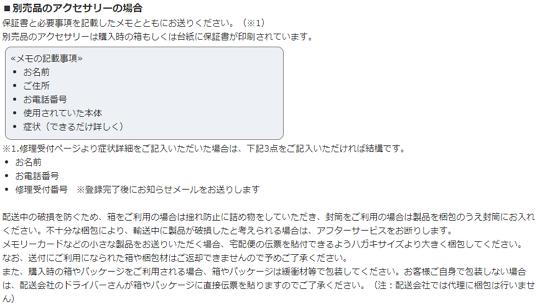 製品の引取/送付2