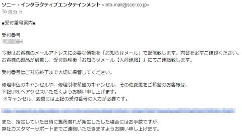 製品の引取/送付3