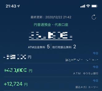 f:id:moss_san:20201222215740p:plain