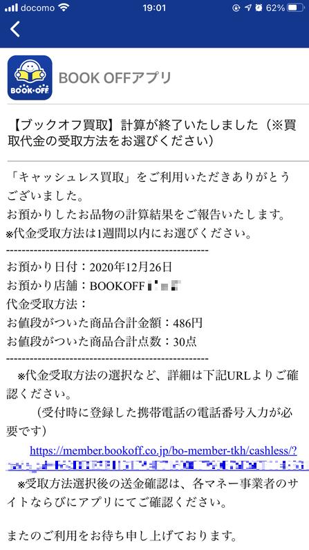 f:id:moss_san:20201228143903p:plain