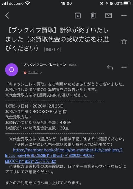 f:id:moss_san:20201228143922p:plain