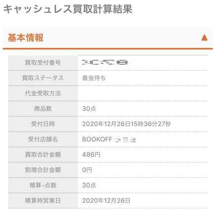f:id:moss_san:20201228144056p:plain