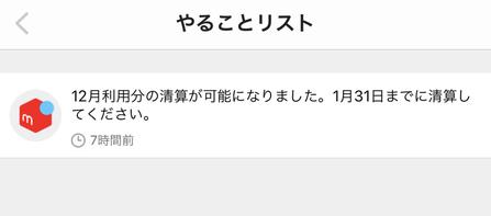 f:id:moss_san:20210110031802p:plain