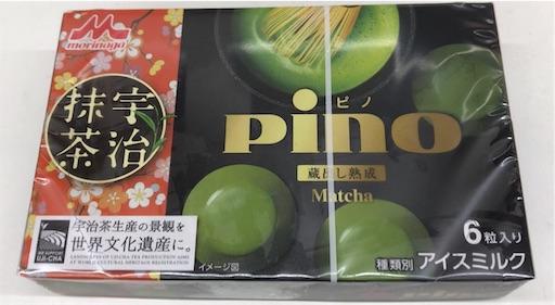 PINO抹茶