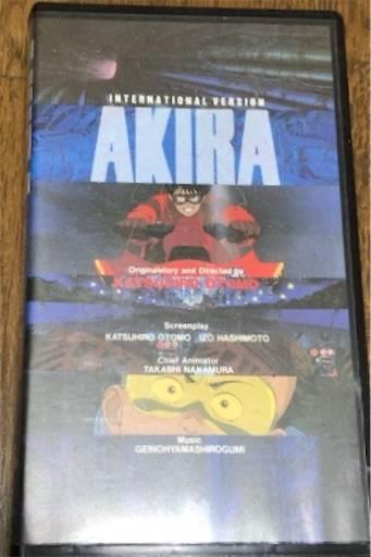 「AKIRA」のVHS