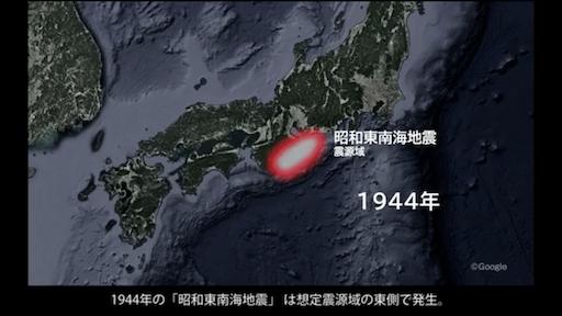 昭和東南海地震