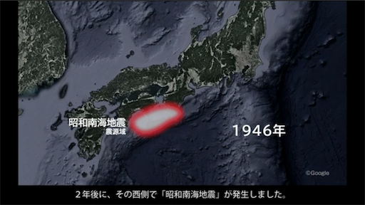昭和南海地震