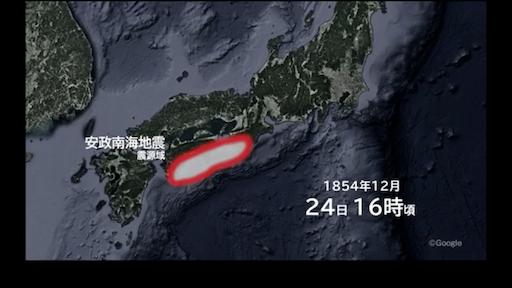 安政南海地震