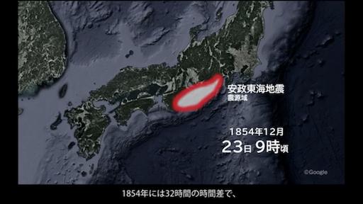 安政東海地震