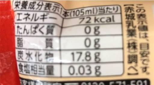 ガリガリ君乳酸菌飲料味
