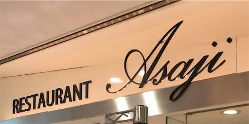 レストラン アサジ