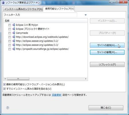SoftwareUpdate2