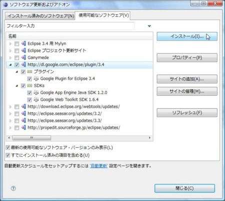 SoftwareUpdate4