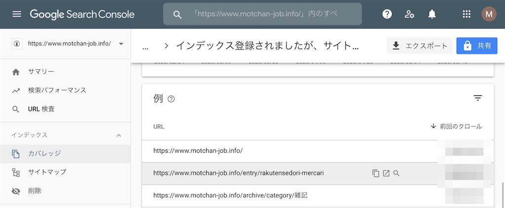 f:id:motchan-Log:20200525091550p:image