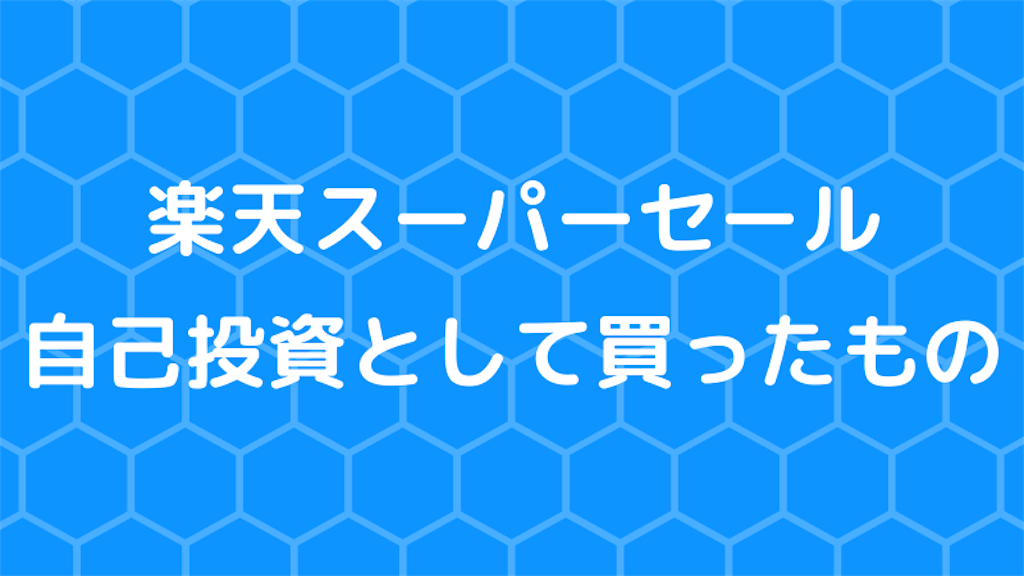 f:id:motchan-Log:20200616103216p:image