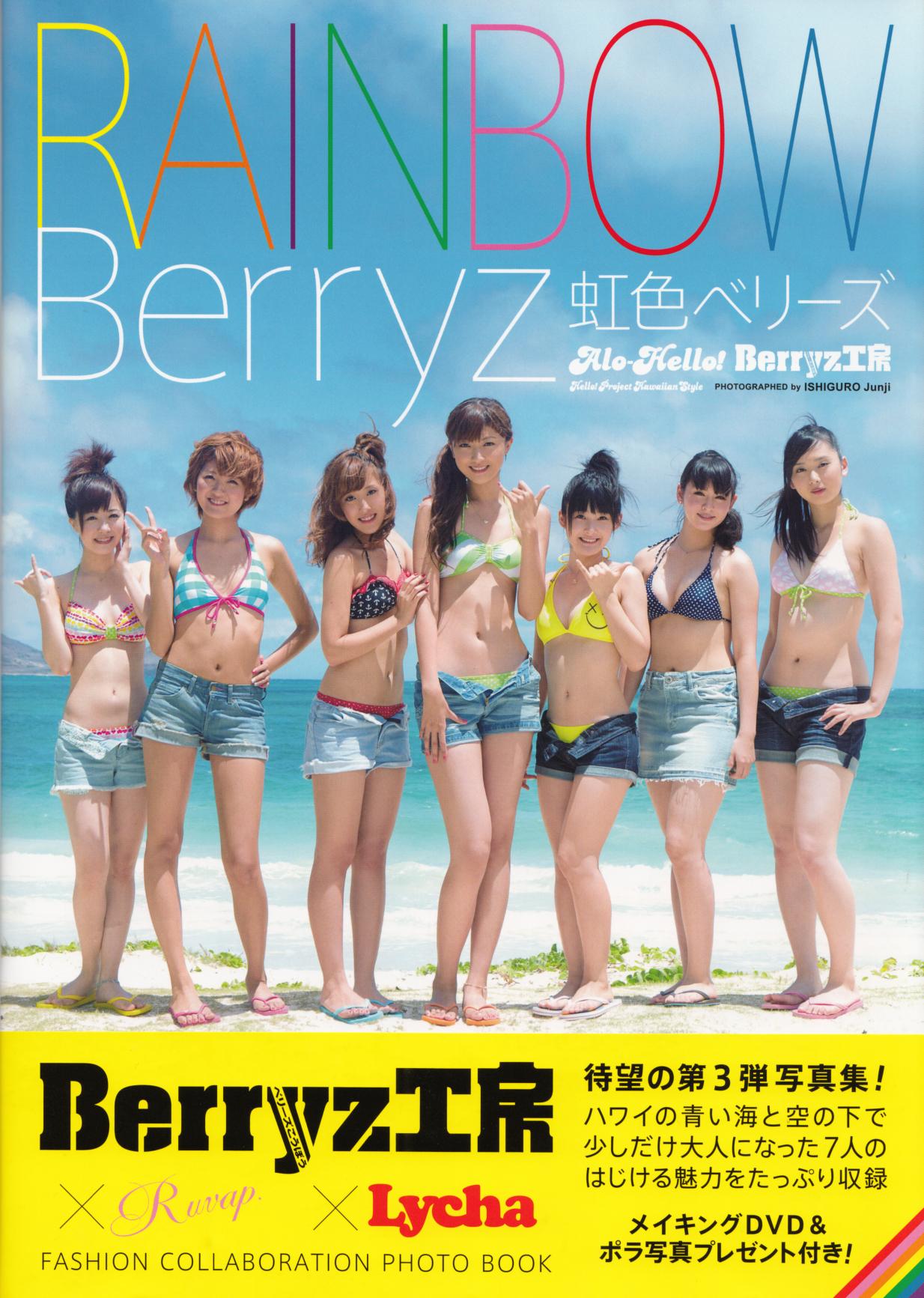 虹 Singd by Berryz工房