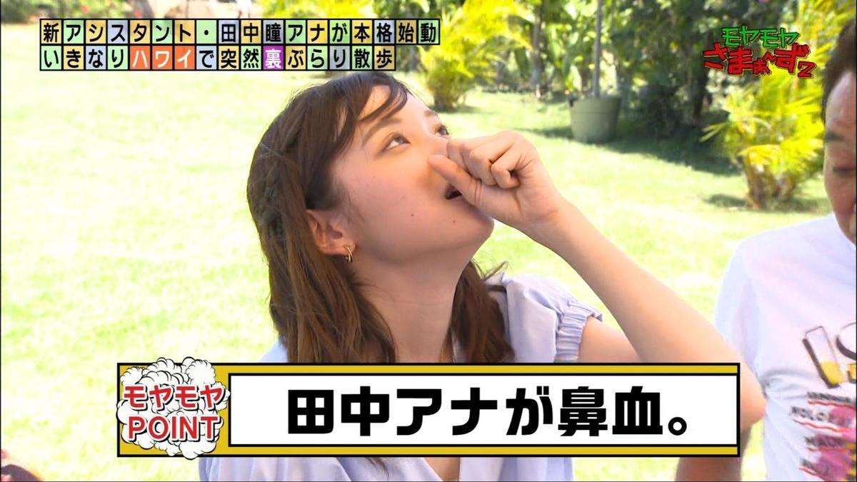 2 モヤモヤ さ アナ ず まぁ 田中