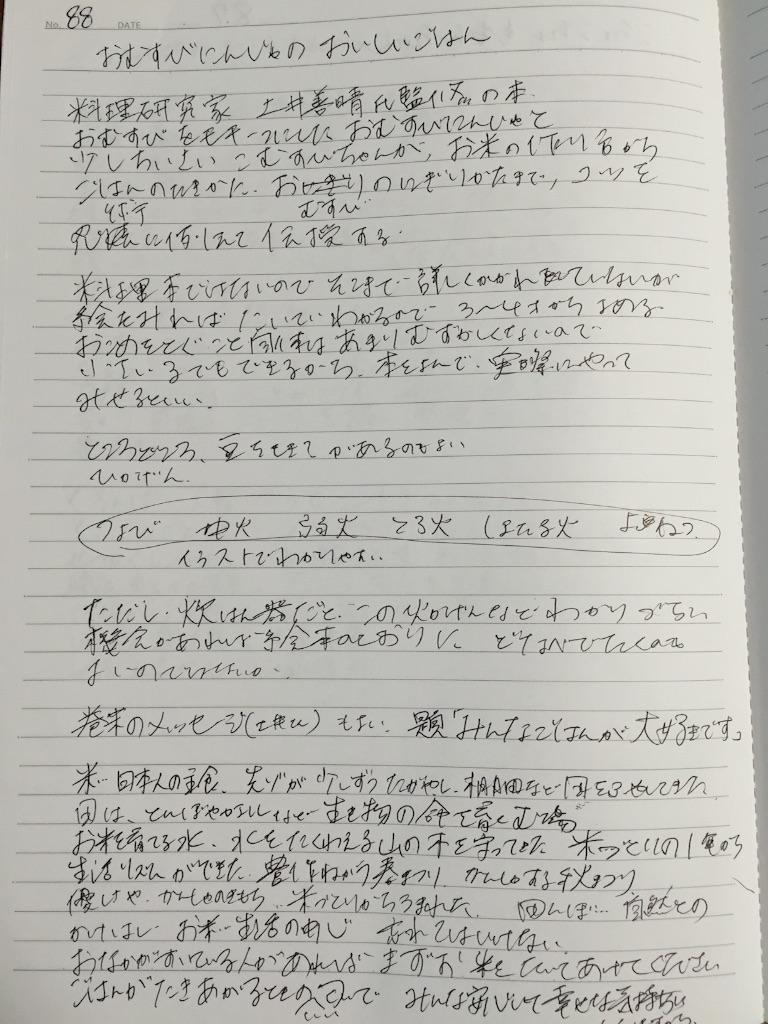 f:id:mothersnote:20160726161950j:plain